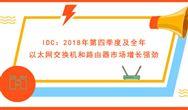 IDC:2018年第四季度及全年以太网交换机和路由器市场增长强劲