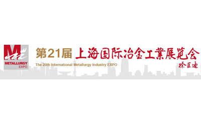 第二十一屆上海國際冶金工業展覽會