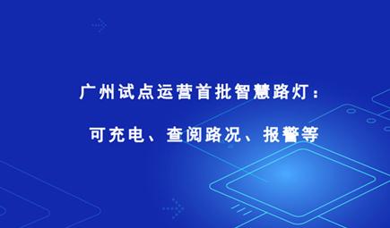 廣州試點運營首批智慧路燈:可充電、查閱路況、報警等