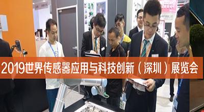 2019世界傳感器應用與科技創新(深圳)展覽會