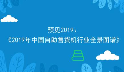 預見2019:《2019年中國自助售貨機行業全景圖譜》(附市場規模、區域發展現狀、競爭格局)