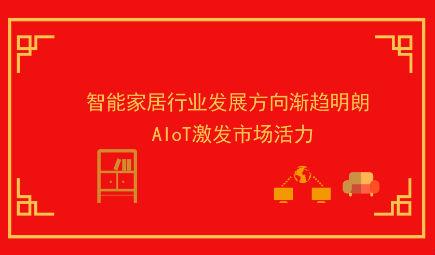 智能家居行业发展方向渐趋明朗 AIoT激发市场活力