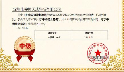 德聚天成入駐中國智能制造網中級榜上有名會員