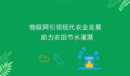 物联网引领现代农业发展 助力农田节水灌溉
