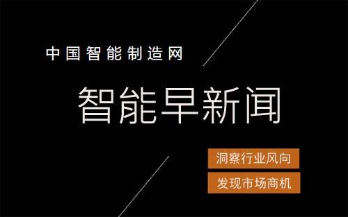 智能早新闻:雄安新区开通5G、京东梳理员工亲属关系……