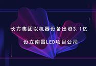 長方集團以機器設備出資3.1億 設立南昌LED項目公司