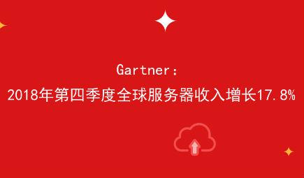 Gartner锛�2018骞寸����瀛e害�ㄧ�����″�ㄦ�跺�ュ���17.8% �鸿揣��澧���8.5锛�