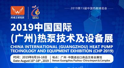 2019中國國際(廣州)熱泵技術及設備展