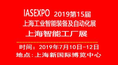 2019第15届上海国际工业智能装备及自动化展览会