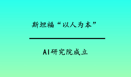 """斯坦福""""以人为本""""AI研究院成立"""