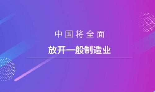 【市場】定了,中國將全面放開一般制造業