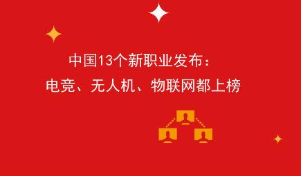 为电竞正名?中国13个新职业发布:电竞、无人机、物联网都上榜
