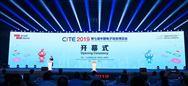 第七届中国电子信息博览会盛大开幕 全力打造电子信息产业新兴增长极