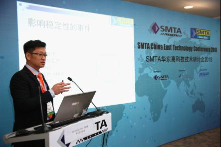 SMTA华东高科技会议—高科技技术研讨会/高科技设备研讨会