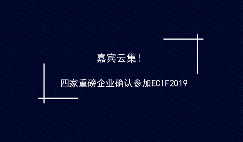 嘉賓云集 再添新助力!北京石油化工、寶舜科技、山東京博控股以及緣泰石油確認參加ECIF2019