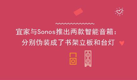 設計巧妙+生態聯動!宜家與Sonos推出兩款智能音箱:分別偽裝成了書架立板和臺燈