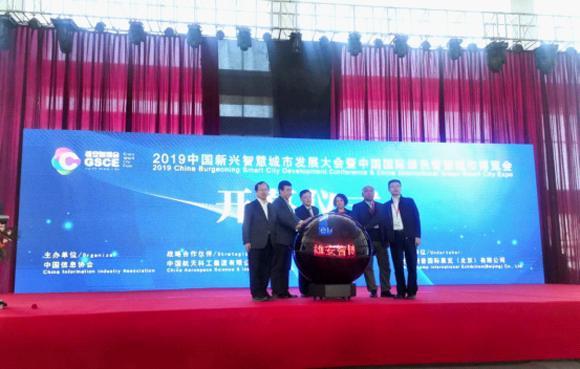 2019中國新興智慧城市發展大會暨中國國際綠色智慧城市博覽會盛大啟幕