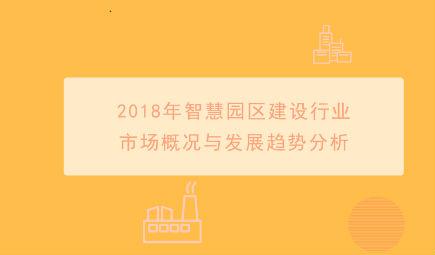2018年智慧园区建设行业市场概况与发展趋势分析 建设如火如荼【组图】