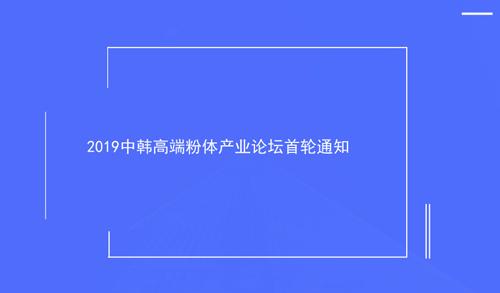 2019中韩高端粉体产业论坛首轮通知