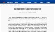 宁夏通信管理局召开大数据开发利用交流研讨会