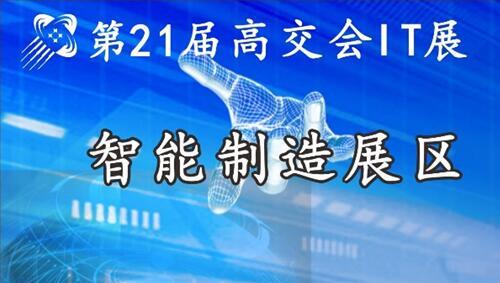 2019高交会IT展智能制造展区继续奔跑!