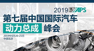 第七届中国国际汽车动力总成峰会