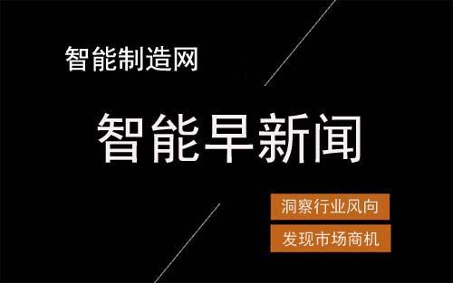 智能早新闻:马云等获任联合国新职、优步跌超9%……