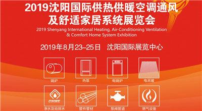2019沈阳国际供热供暖空调通风及舒?#22987;?#23621;系统展览会