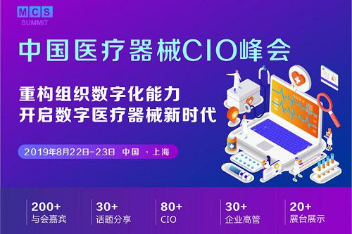MCS 2019中国医疗器械CIO峰会8月启幕,重构组织数字化能力