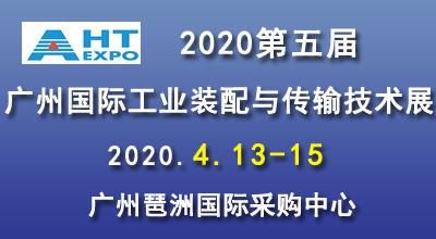 2020第五屆廣州國際工業裝配與傳輸技術展覽會
