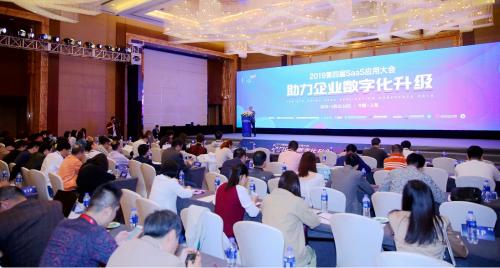 助力企业数字化升级,CSIC2019第四届SaaS大会圆满落幕!