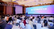 助力企業數字化升級,CSIC2019第四屆SaaS大會圓滿落幕!