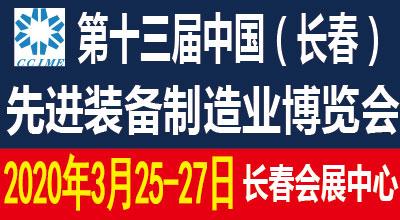 2020第13届中国长春国际先进装备制造业博览会