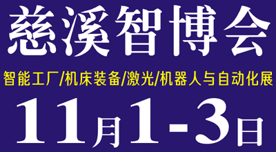第13屆浙江(慈溪)國際智造技術與機床裝備展覽會