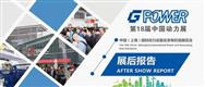 中國動力展展后報告發布,一分鐘帶您了解展覽詳情