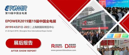 第十九屆中國全電展展況如何?這份報告為您解答!