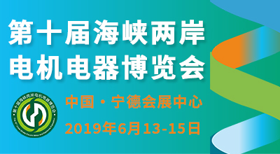 2019第十届海峡两岸电机电器博览会
