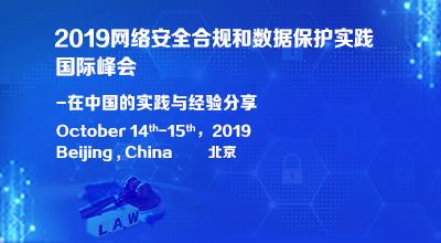2019网络安全合规和数据保护实践国际峰会