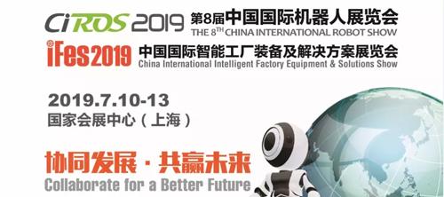 Mark一下!CIROS机器人展同期会议议程公布