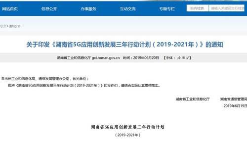 關于印發《湖南省5G應用創新發展三年行動計劃(2019-2021年)》的通知