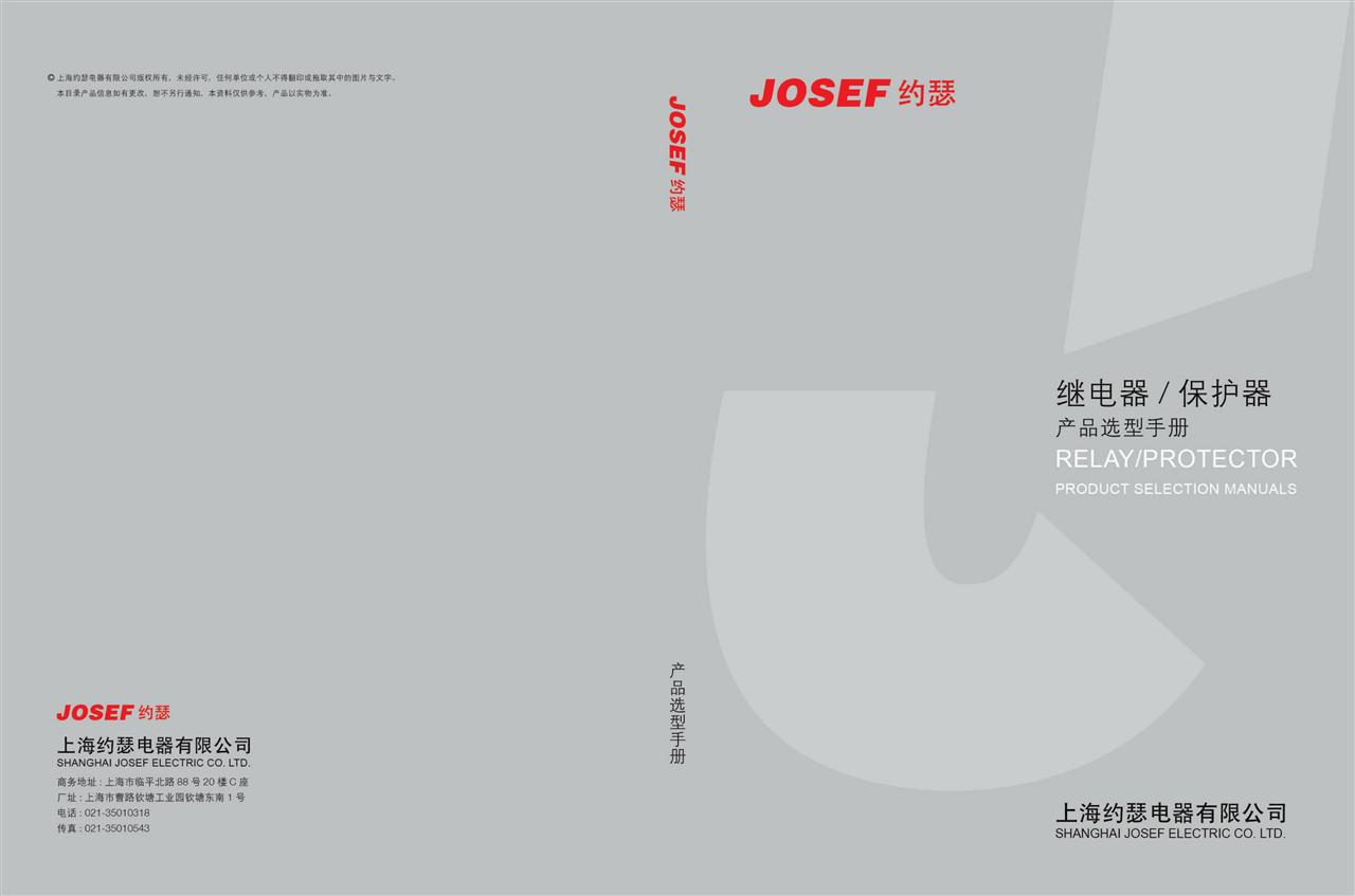 上海约瑟继电器样册
