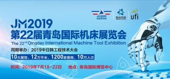 7月18日青島國際機床展驚艷中日韓制造業