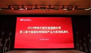 2019物聯網中國年度盛典頒獎現場!精彩紛呈,共榷美好未來~