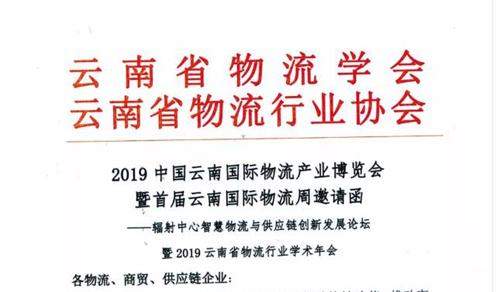 """誠邀您參加8月29日一場跨國界的""""輻射中心""""物流行業盛典"""