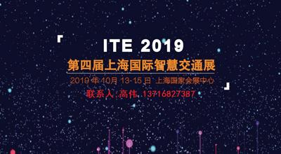 2019ITE中國(上海)國際智慧交通展覽會