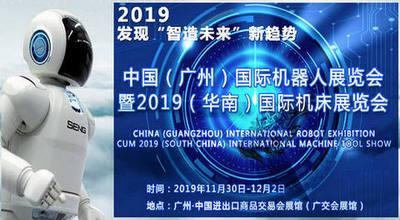 2019中國(廣州)機器人展覽會暨華南機床展覽會