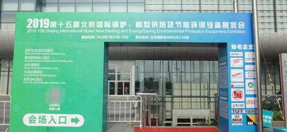 2019第十五届国际锅炉、新型供热及节能环保设备展在京盛大开幕
