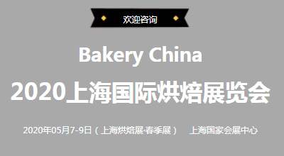 2020上海国际烘焙展览会
