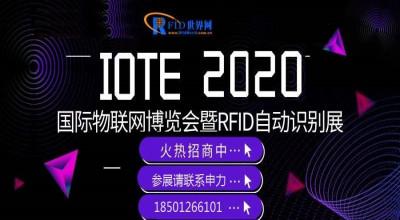 2020第十三屆亞洲國際物聯網展覽會-南京站