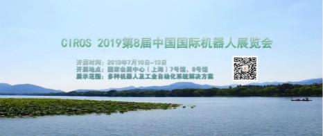 Ciros 2019第8屆中國國際機器人展覽會